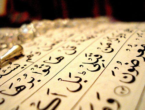 Kuranda Bulunan Dua Ayeteri ve Anlamlari - Kur'an-ı Kerim'den Bazı Kısa Dua Ayetleri ve Anlamları