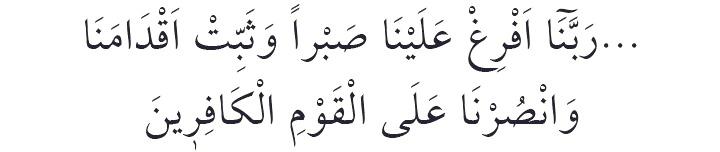 Sabır duası